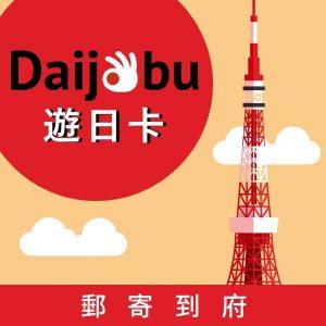 Daijobu遊日卡