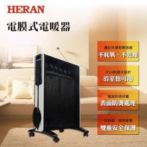 HERAN禾聯 電膜式電暖器 12R01-HMH (2)