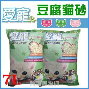 愛寵豆腐砂