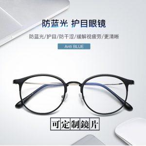 抗藍光眼鏡