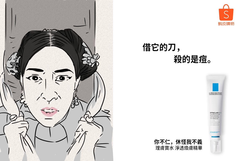 【蝦皮社群小編工作日誌】小編必備技能:時事跟風技巧分享分享!