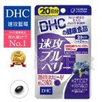 DHC藍莓維他命