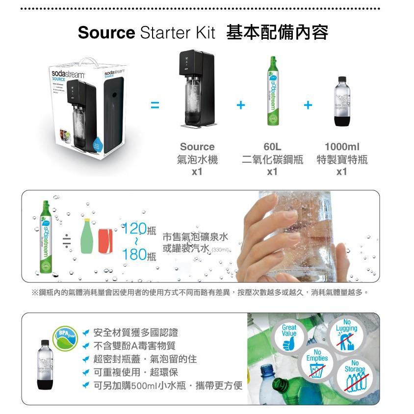 sodastream source plastic氣泡水機
