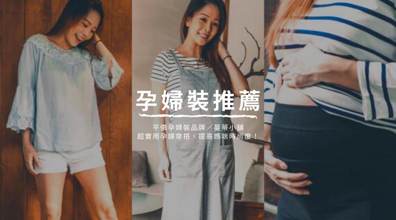 【孕婦裝推薦】平價孕婦裝品牌蔓蒂小舖超實用孕婦穿搭,提高媽咪時尚度!