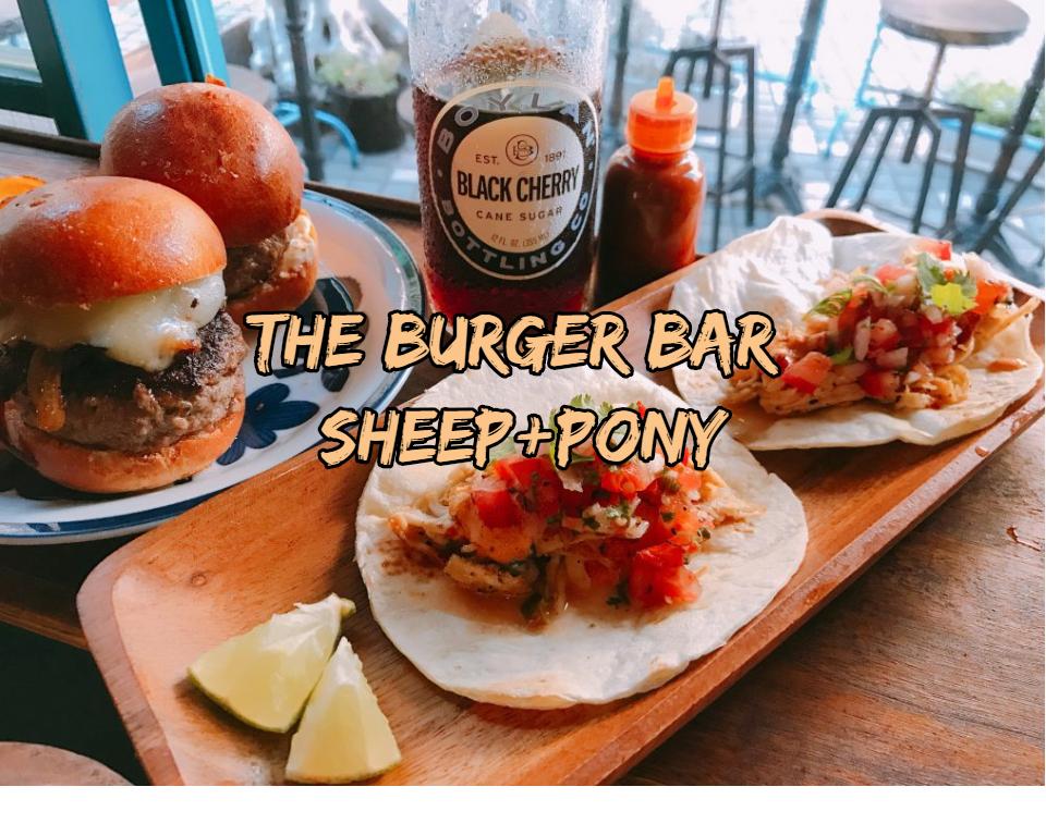 【sheep+pony】國父紀念館美食推薦|台北東區超道地美式漢堡滿足你的肉慾!