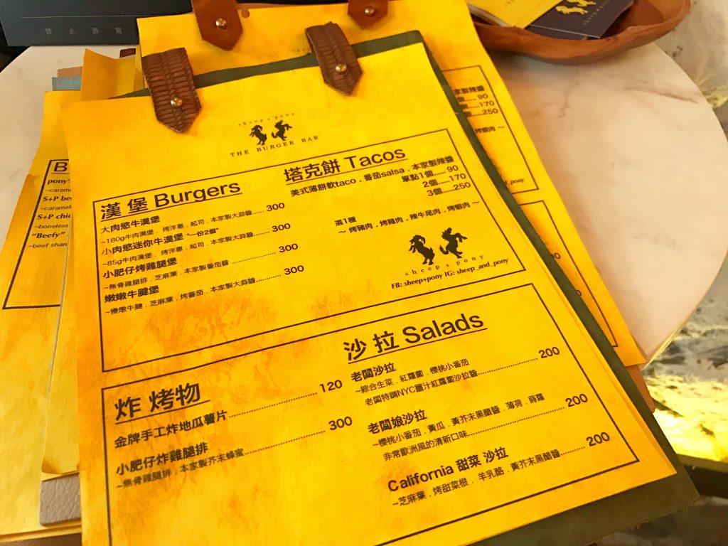 sheep+pon菜單
