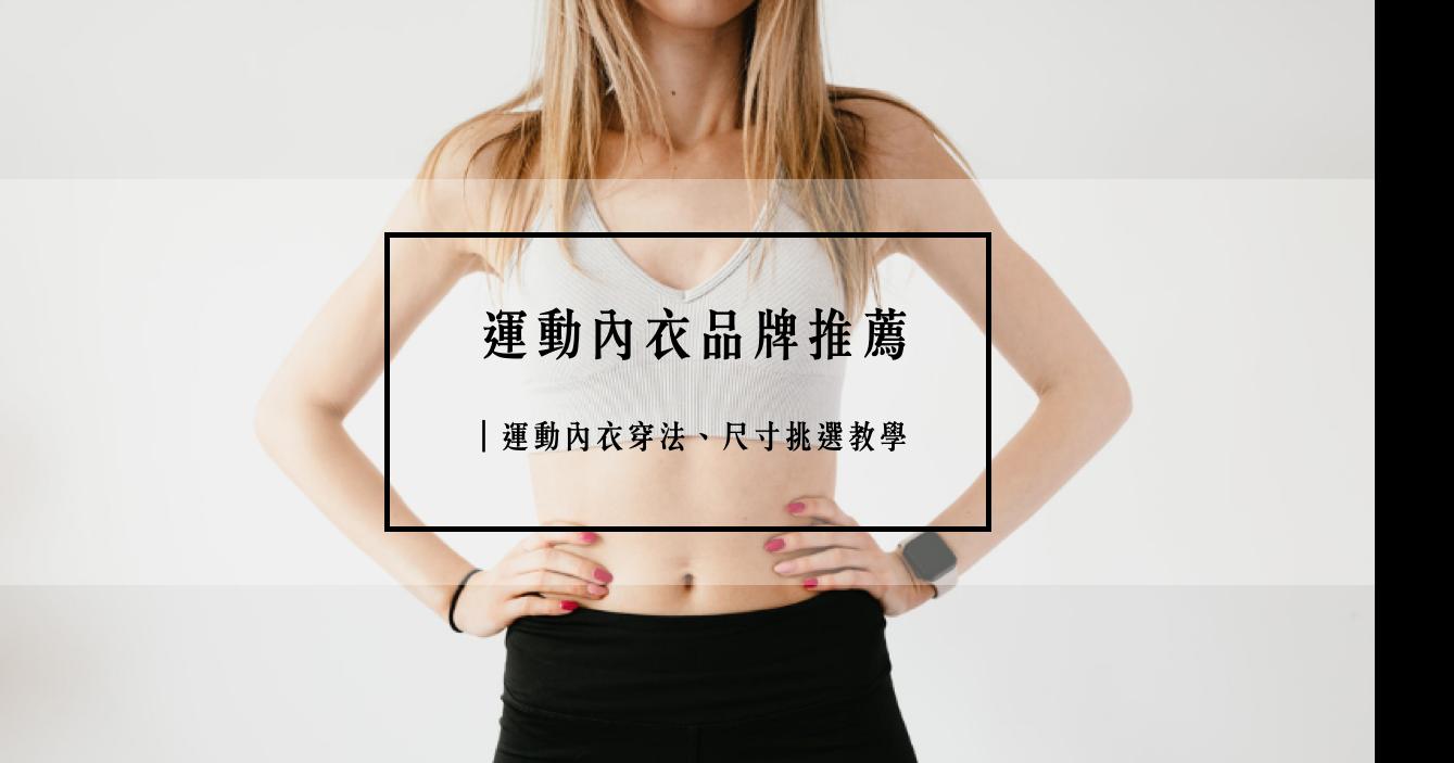 【運動內衣品牌推薦 PTT 大賞】迪卡儂/UA/SA 運動內衣穿法、尺寸挑選教學