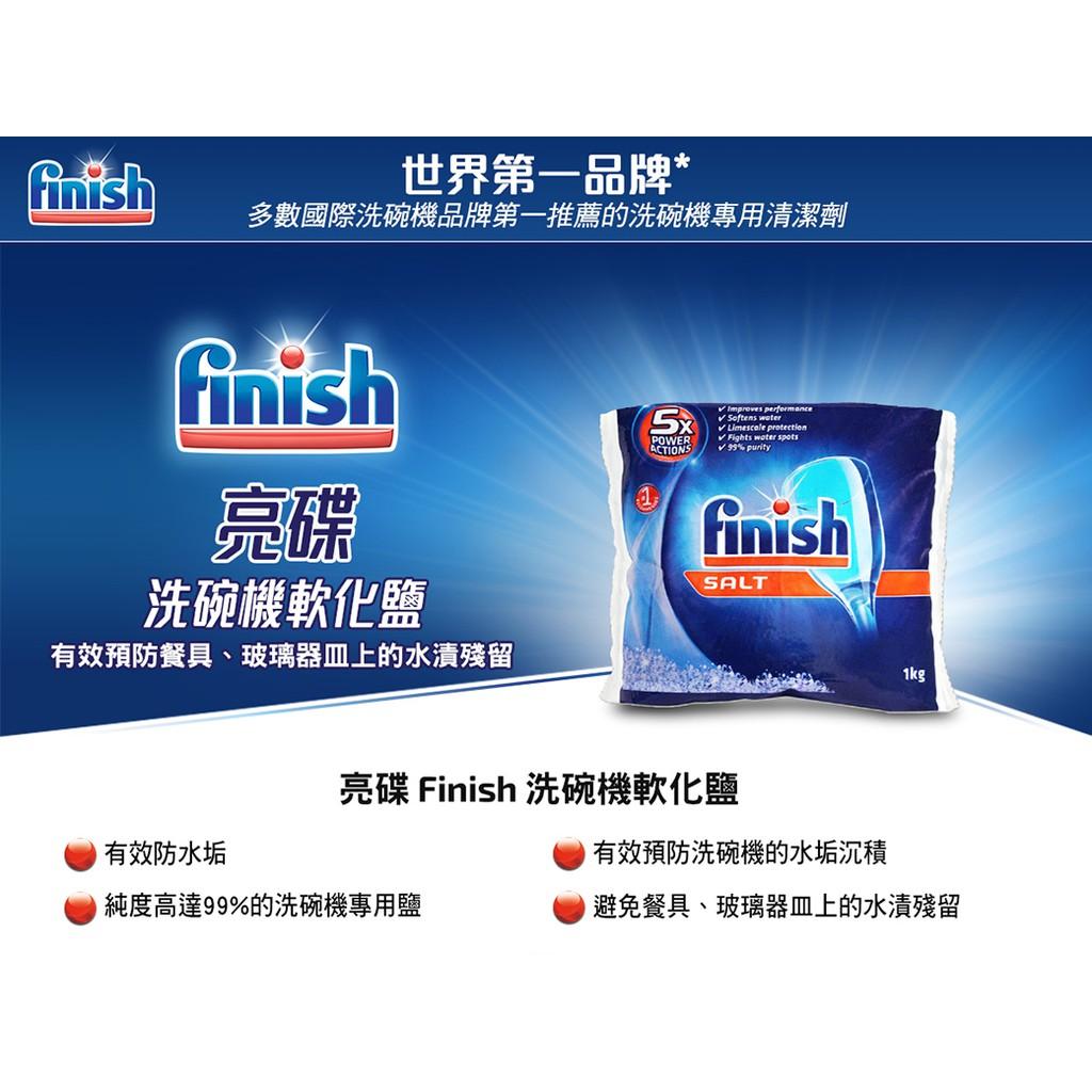 finish軟化鹽