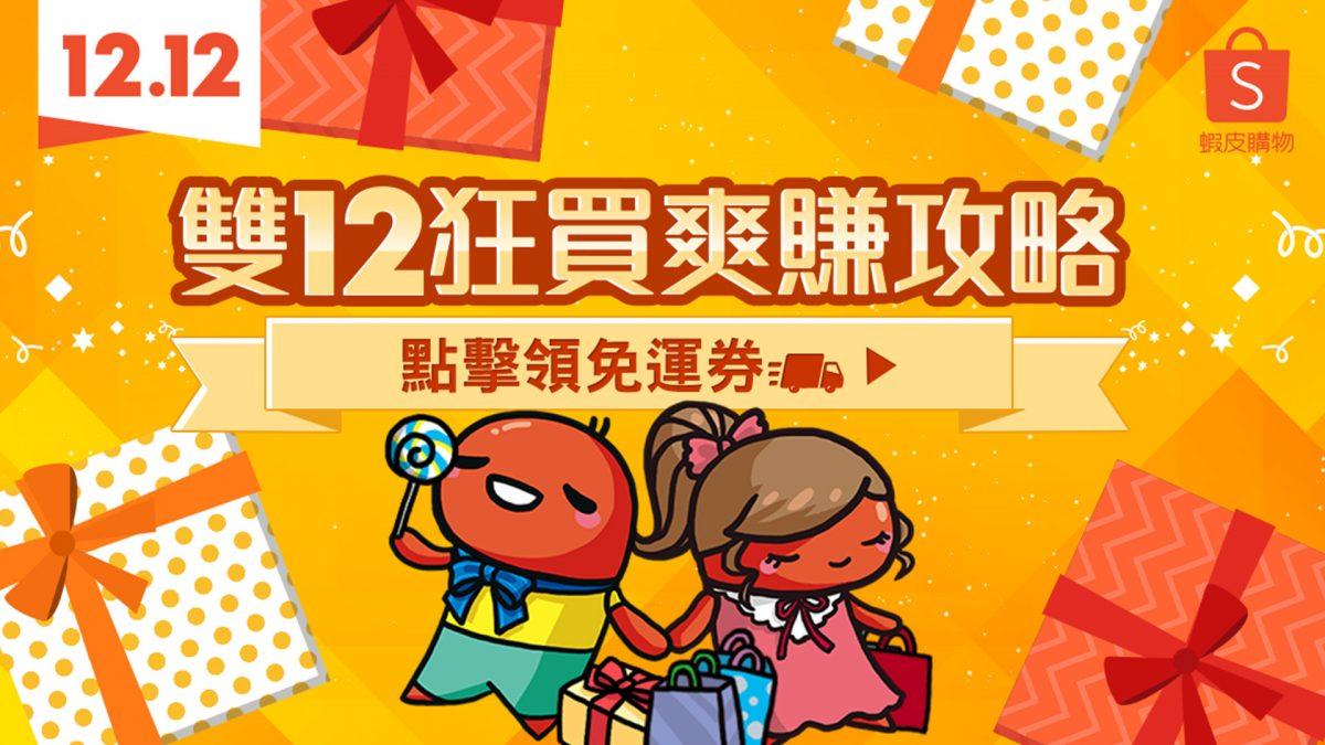 2019 蝦皮雙 12/12.12 生日慶-120% 蝦幣回饋、1 元搶買 AirPods 2,天天狂撒 $0 免運券