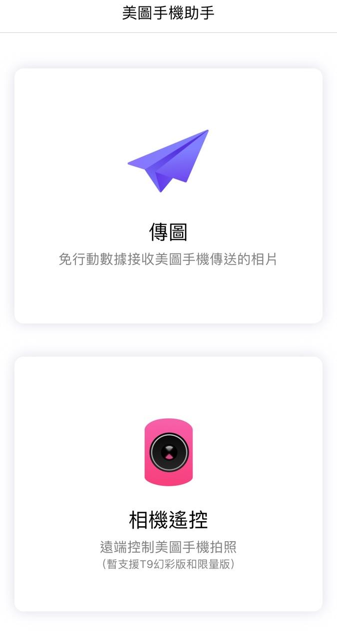 美圖傳圖 App