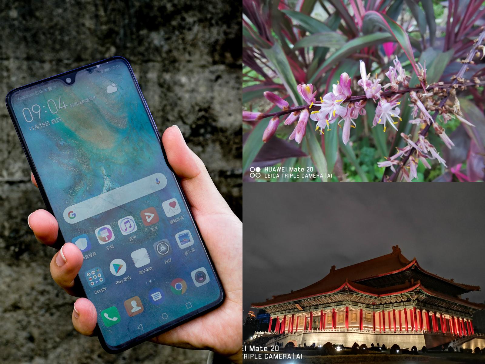【華為 Huawei Mate 20 評價】分不清是相機?手機?徠卡三鏡頭的 Mate 20 開箱