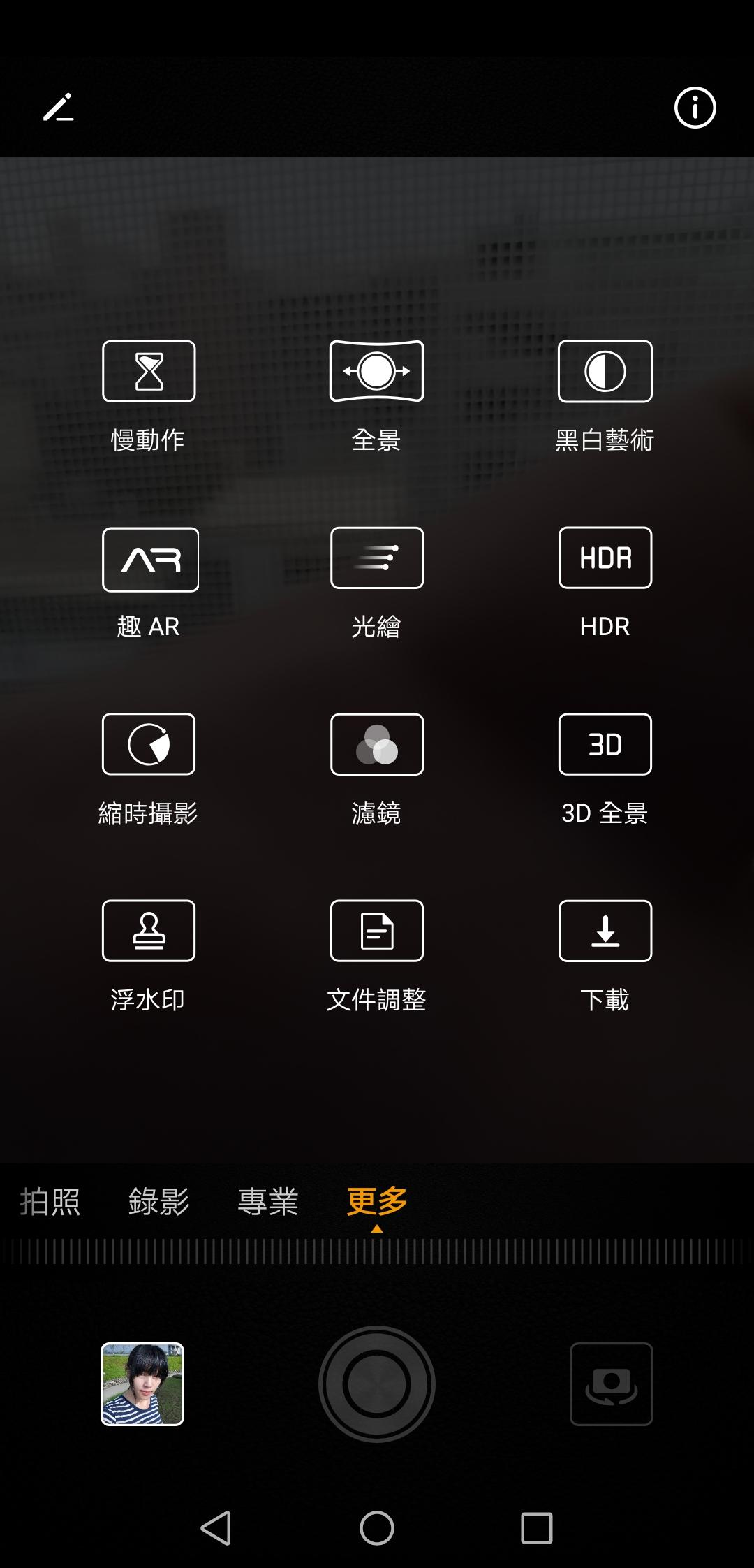 華為 三鏡頭手機