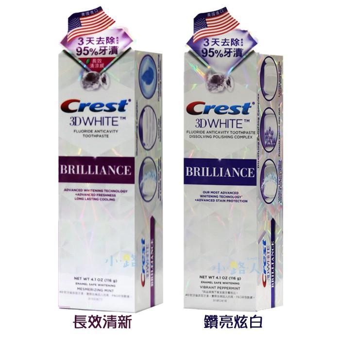 Crest專業鑽白牙膏
