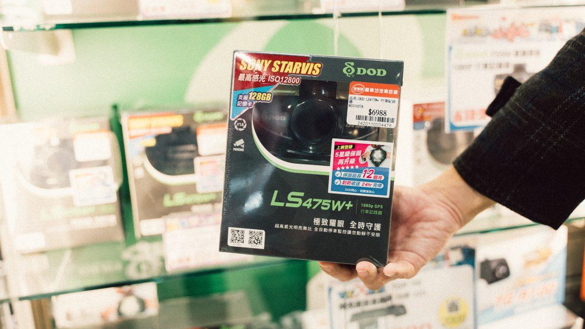星光夜視行車記錄器推薦,Mio Mivue C550、DOD LS475w+