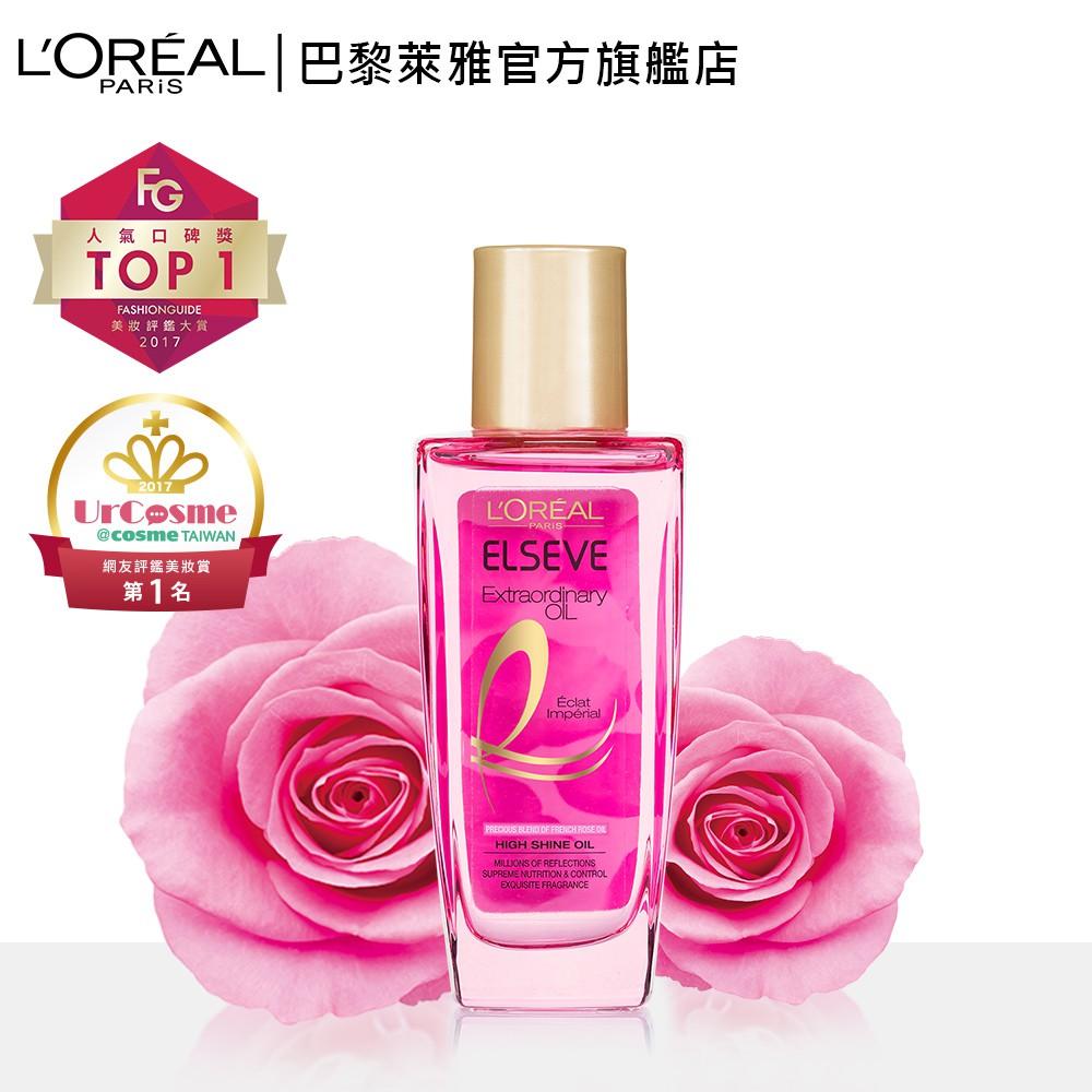 LOREAL巴黎萊雅金緻護髮精油玫瑰