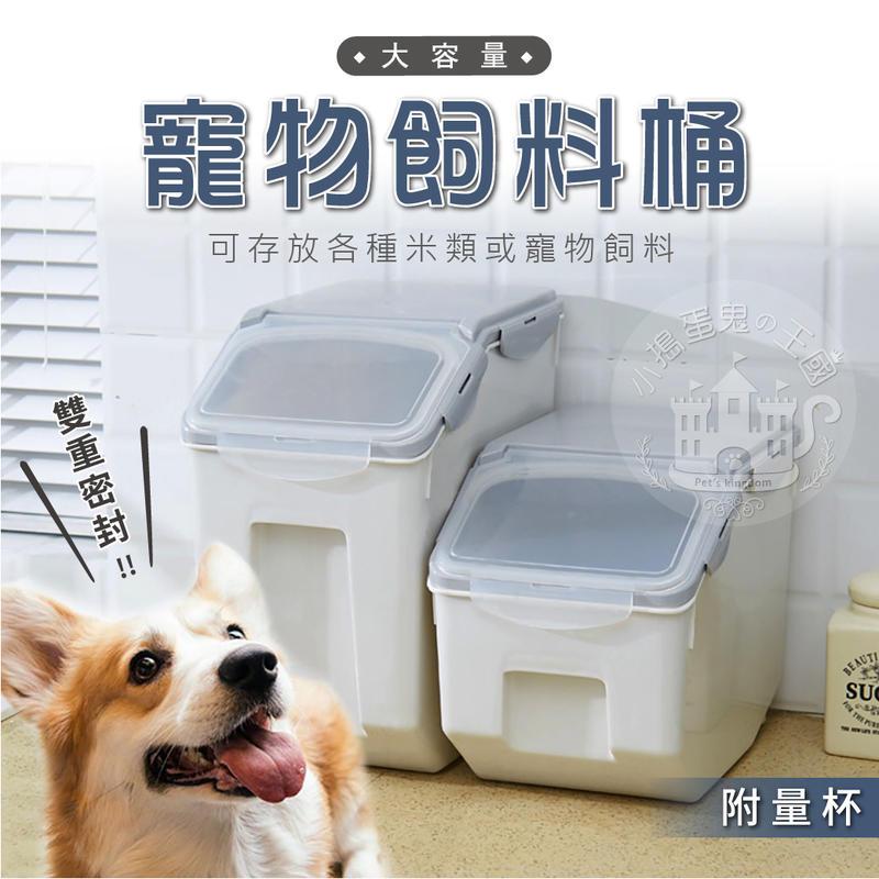 新手養狗 飼料收納桶