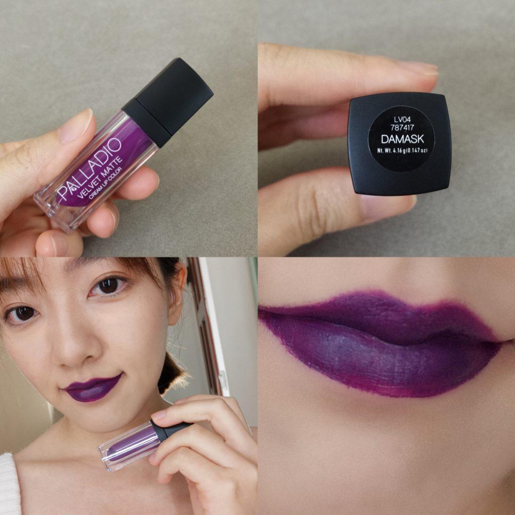 PALLADIO唇蜜試色04葡萄紫