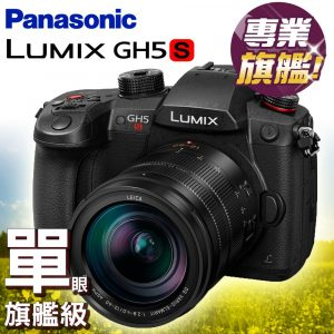 Panasonic Lumix DMC-GH5 2