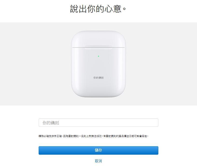 airpods2雷射刻字