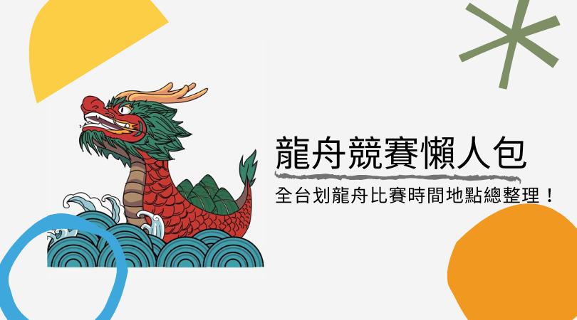 【龍舟比賽懶人包】2020 端午連假必看 北中南各地划龍舟比賽時間地點總整理!