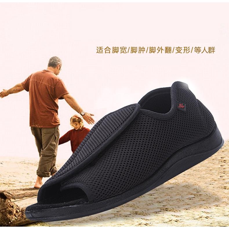 寬腳板鞋套