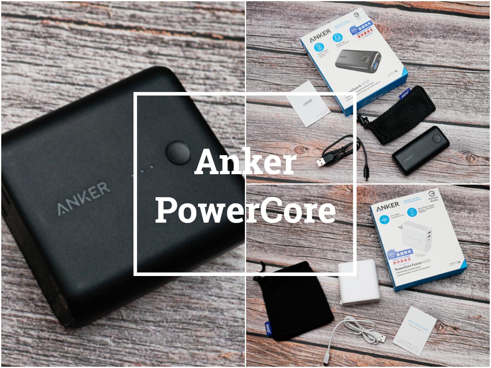 【Anker 行動電源開箱】Anker PowerCore 輕巧、安全、電量足,細部功能一次介紹給你!