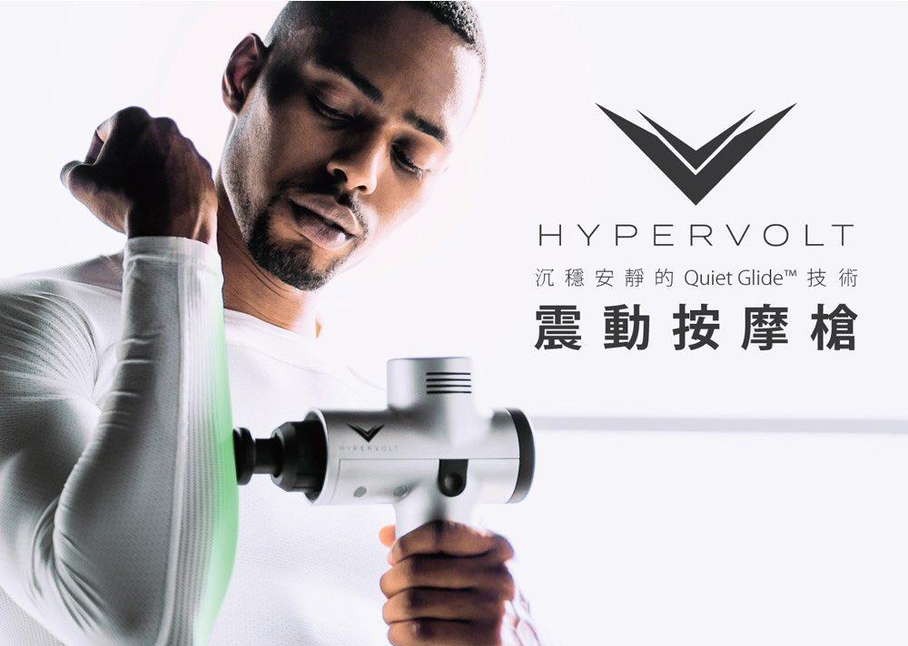 HyperVolt按摩槍