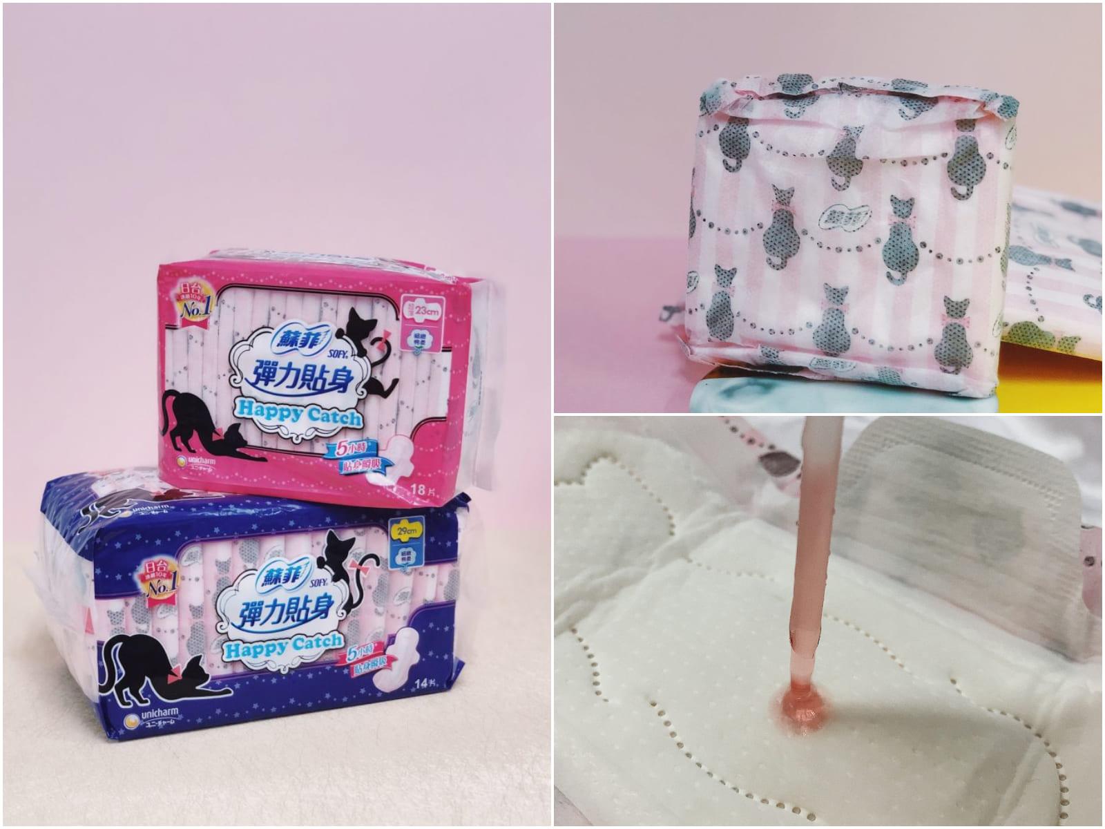 衛生棉品牌推薦|蘇菲彈力貼身 Happy Catch 開箱實測,可愛包裝加超強吸力,量多也不怕側漏!