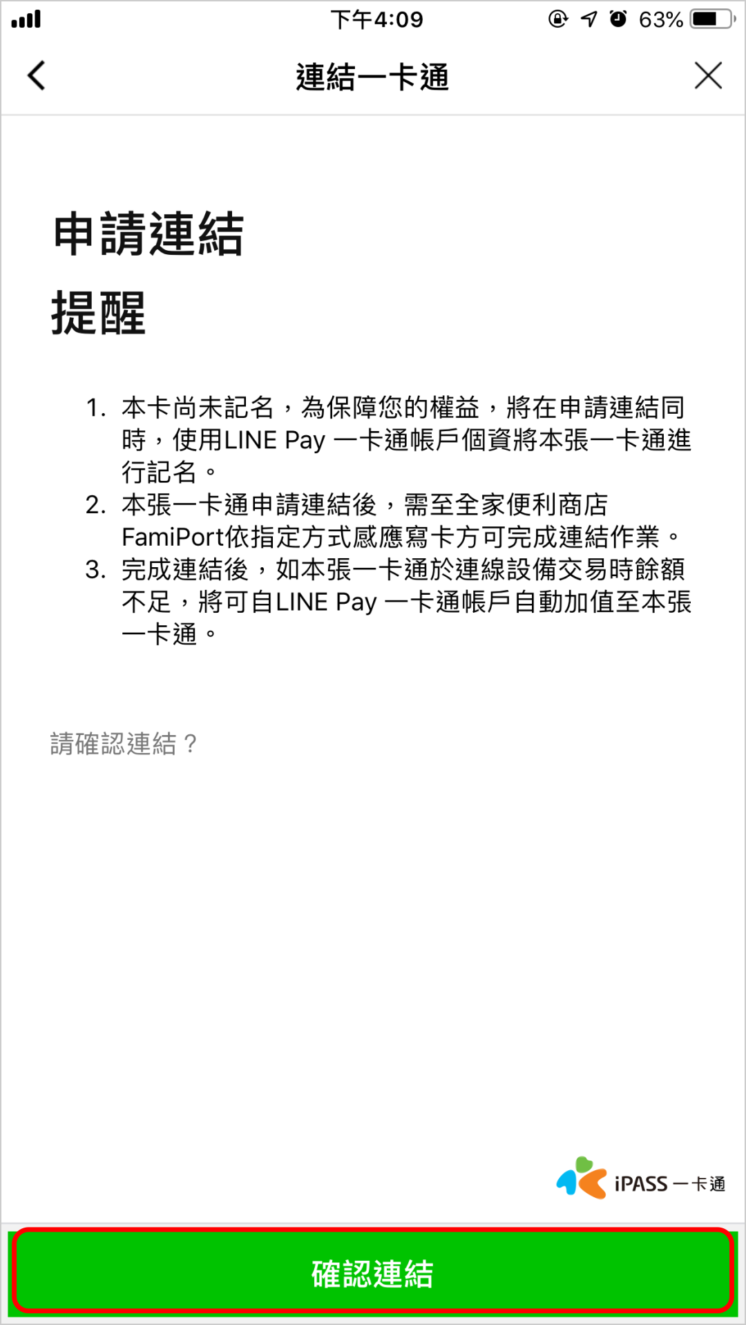超商 LINE PAY