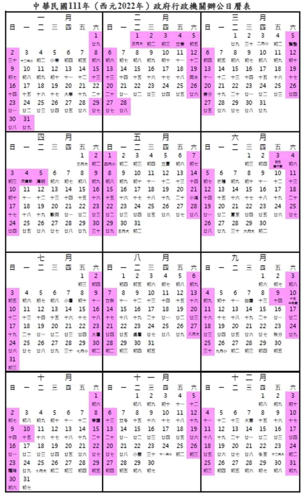 2022行事曆