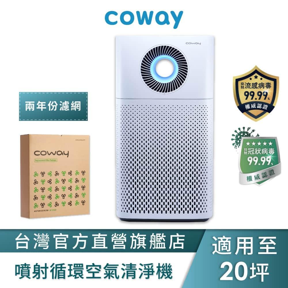Coway 循環噴射型空氣清淨機 AP-1516D 福利品