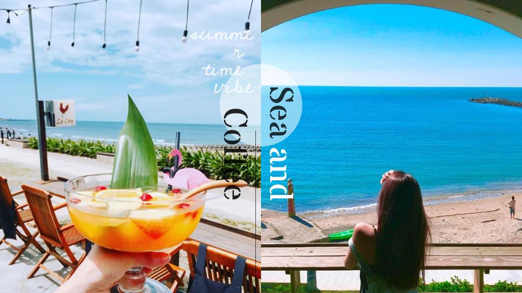 北海岸咖啡廳 IG 熱門打卡 TOP 4,坐擁浪漫蔚藍海岸!