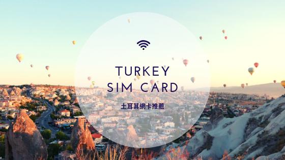 【土耳其網路】選網卡 Sim 卡還是 wifi 分享機?土耳其上網 15 天網路卡推薦!