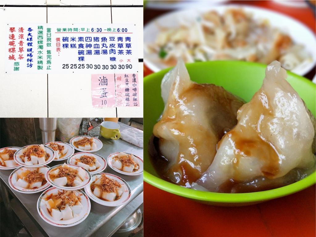 雲林西螺延平老街-黃記九層粿、琴連碗粿、三角大水餃、瑞春醬油古早味美食懶人包