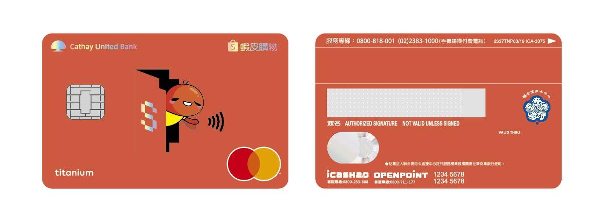 蝦皮 信用卡