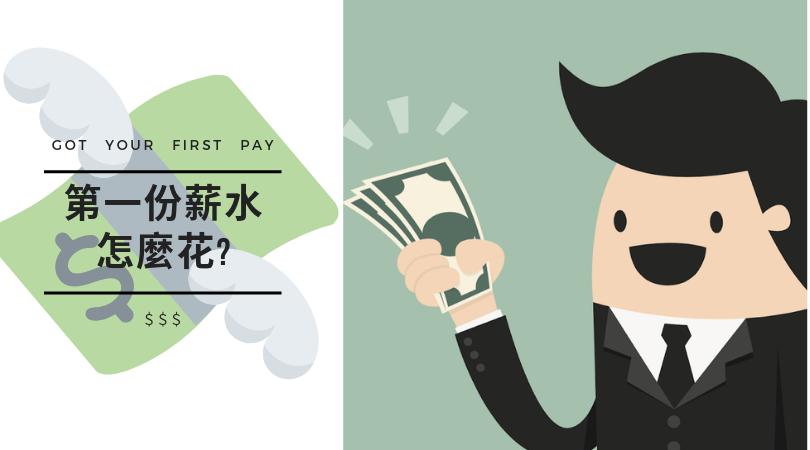 「第一份薪水」怎麼花?孝親報恩、投資理財、儲蓄進修、還是對自己好一點?