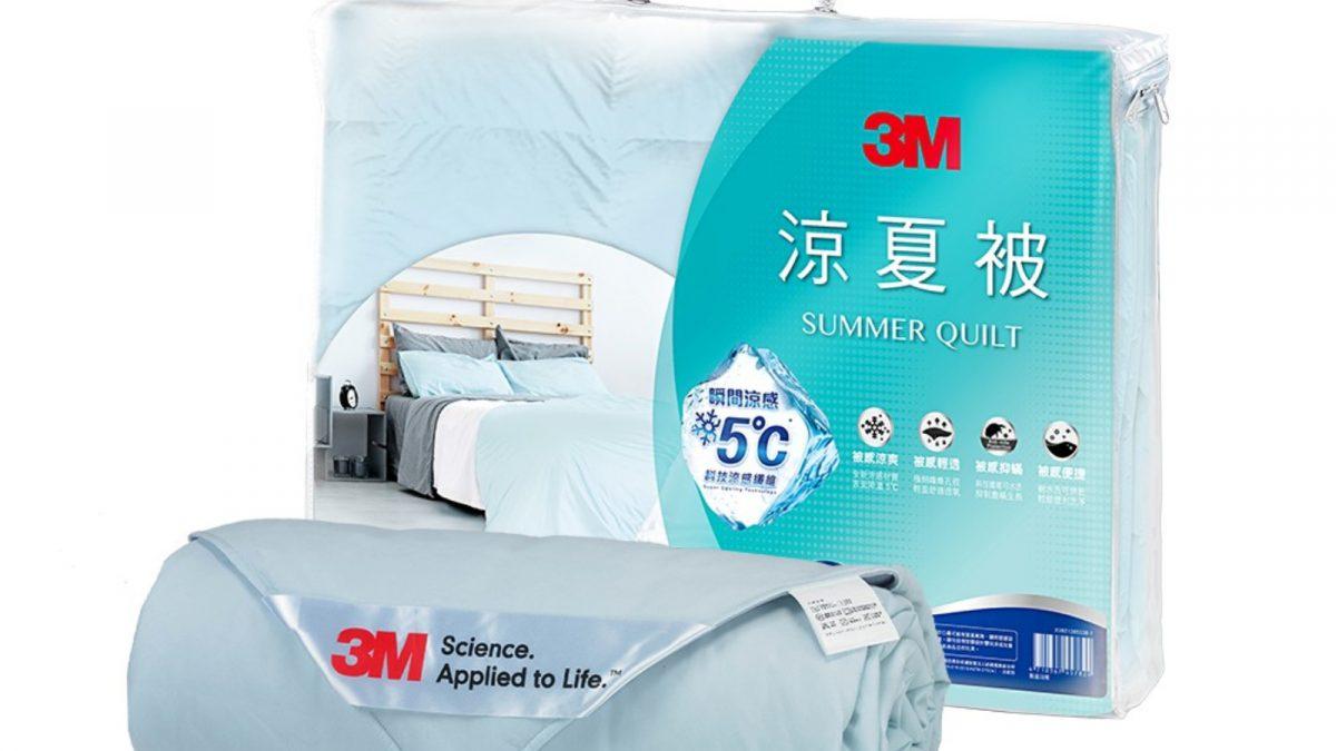 【夏日涼被推薦】3M 涼夏被|瞬間涼感 5 度!輕薄透氣感,一覺好眠就靠它