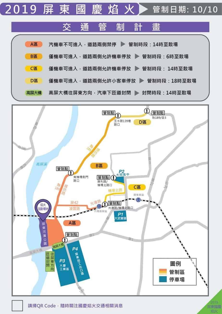 國慶煙火交通管制