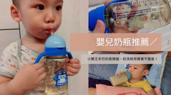 嬰兒奶瓶推薦