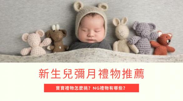 新生兒寶寶彌月禮物