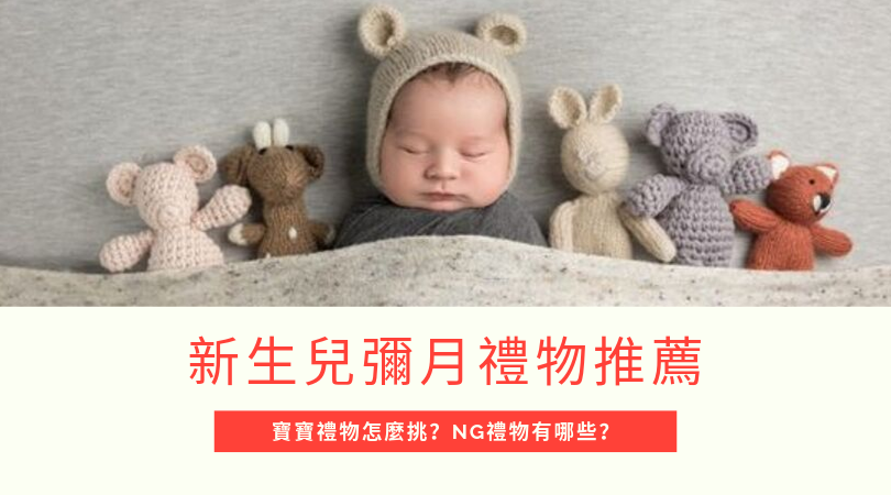 新生兒禮物送什麼不 NG?寶寶彌月送禮推薦清單,嬰兒/產婦送禮攻略!