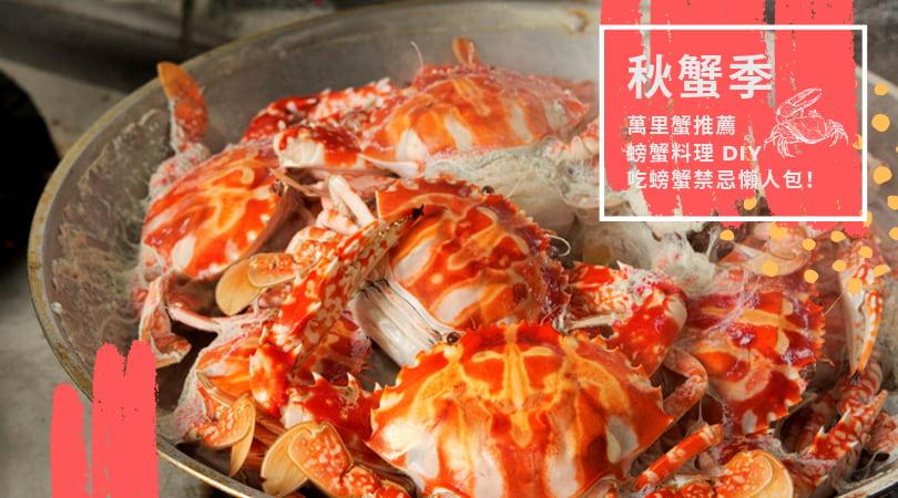 萬里蟹季節|秋蟹季來臨!2021 螃蟹季節/地點/吃螃蟹注意事項攻略!