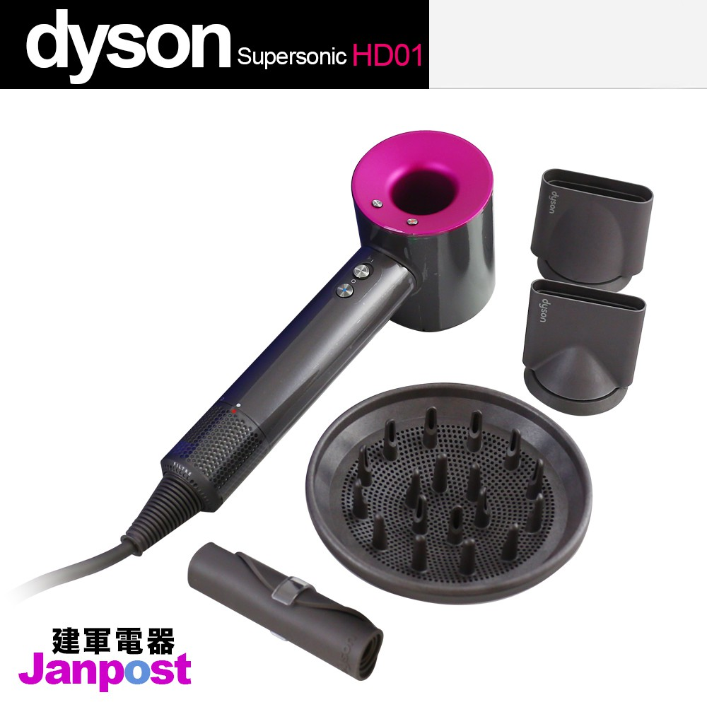 Dyson HD01 吹風機