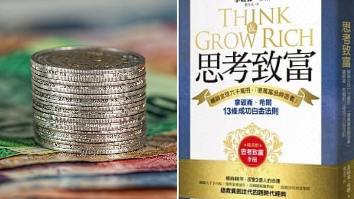 「億萬富翁締造者」拿破崙.希爾-思考致富的 13 條成功白金法則