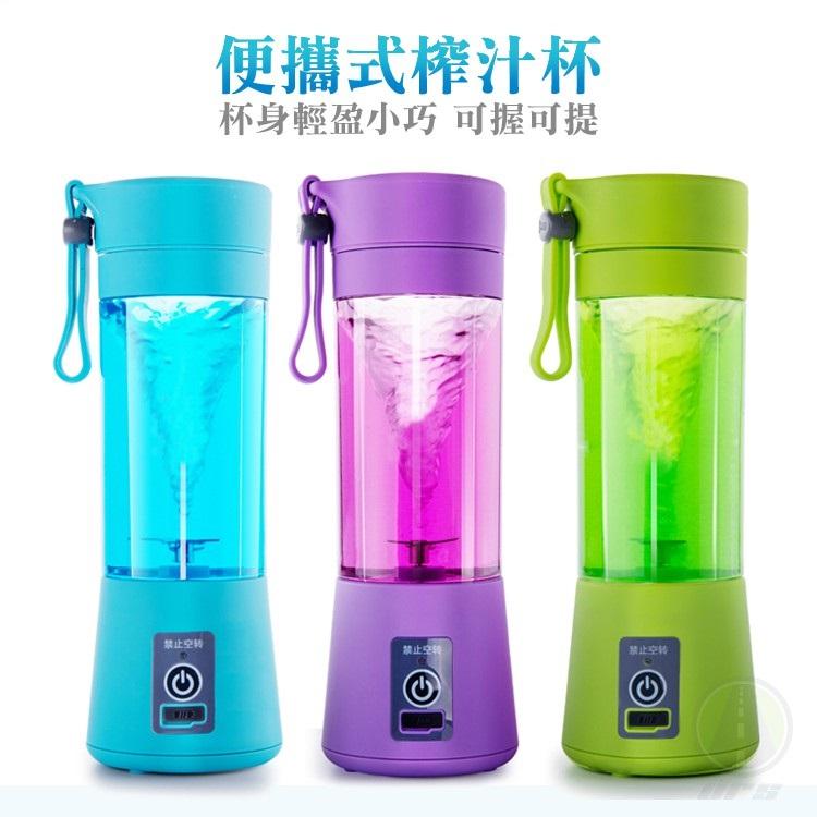 URS 充電款安全雙刀頭 電動果汁機