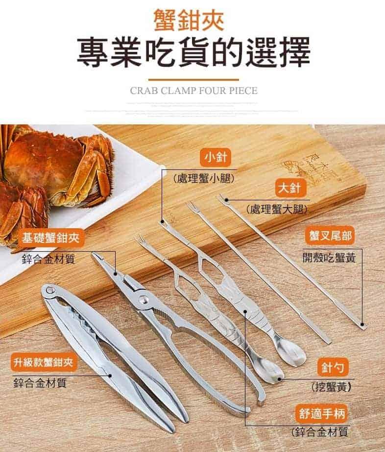 吃螃蟹工具