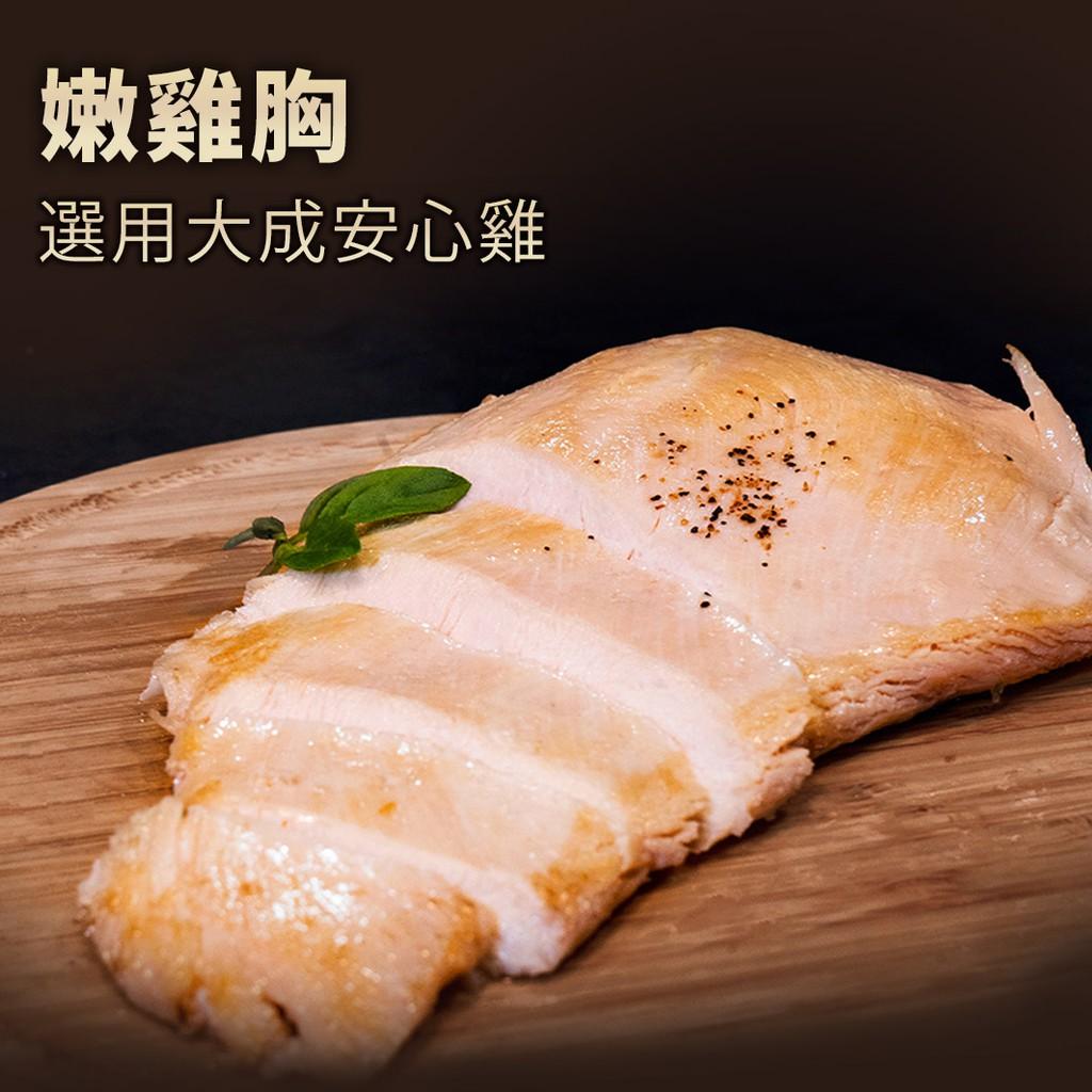 雞胸肉怎麼煮