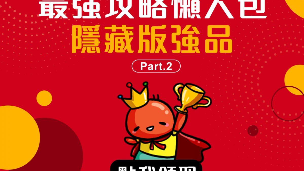蝦皮 1010 品牌加倍慶|優惠攻略最終回!銀行最高回饋 33%、$1 元下單抽 iPhone