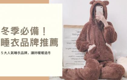 冬季睡衣推薦