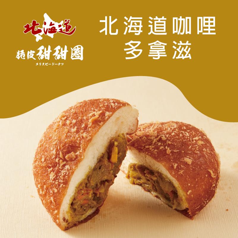 咖哩甜甜圈